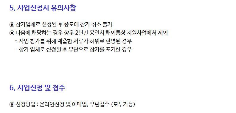 수퍼비글로벌디자인그룹_2019경기테크노파크 용인시 중소기업 지원 _ 수출 인프라구축 지원사업 참여기업 모집