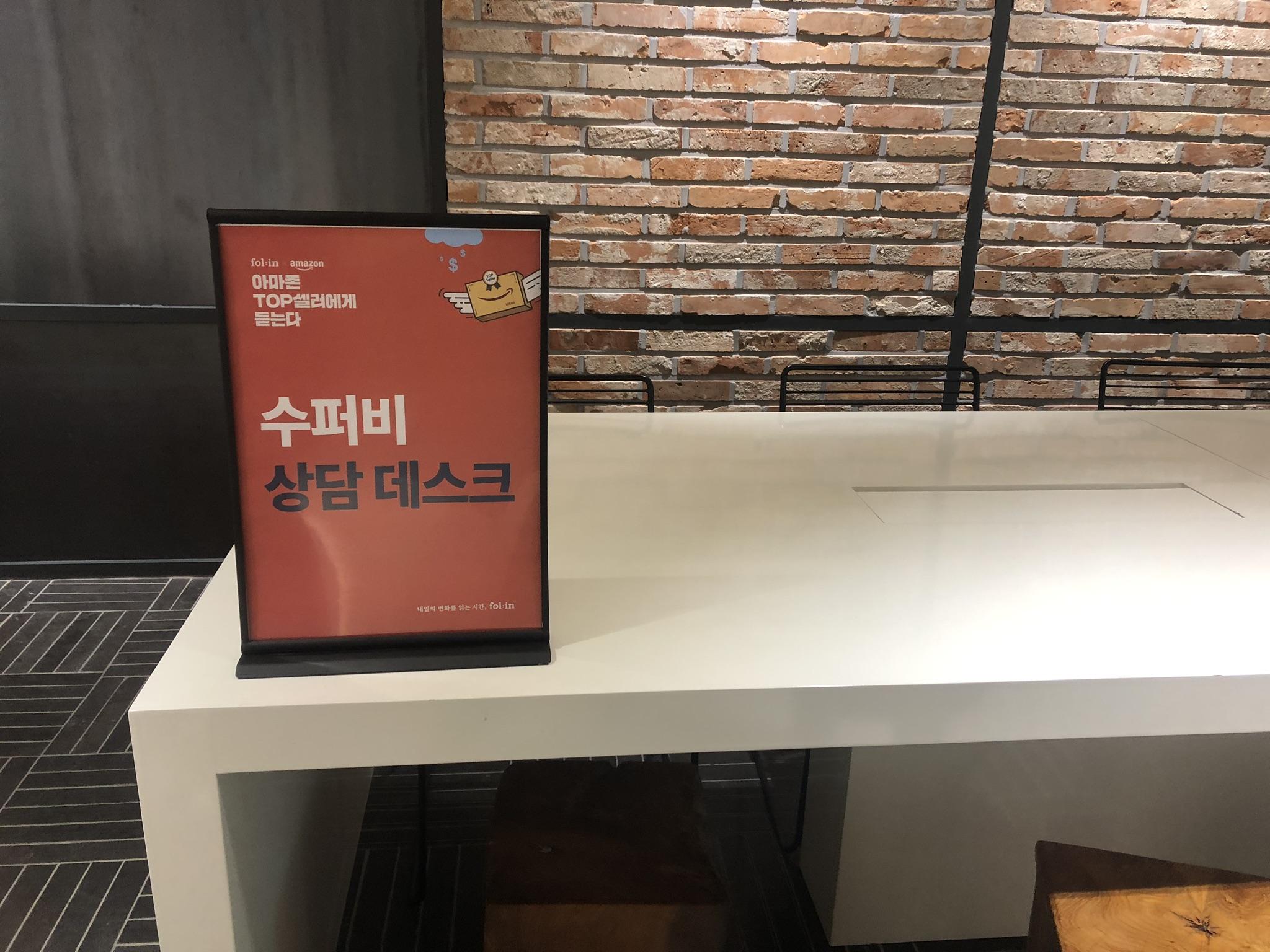 수퍼비글로벌디자인그룹_중앙일보_아마존_글로벌셀링컨퍼런스_글로벌셀러 노하우