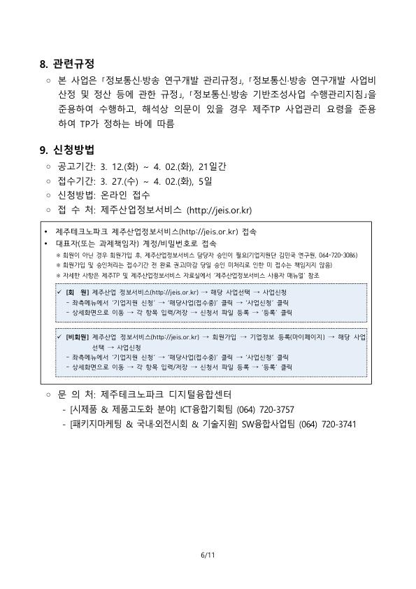 한국테크노파크진흥회 2019년 제주지역 IT/SW 기업 성장지원사업 (패키지마케팅)