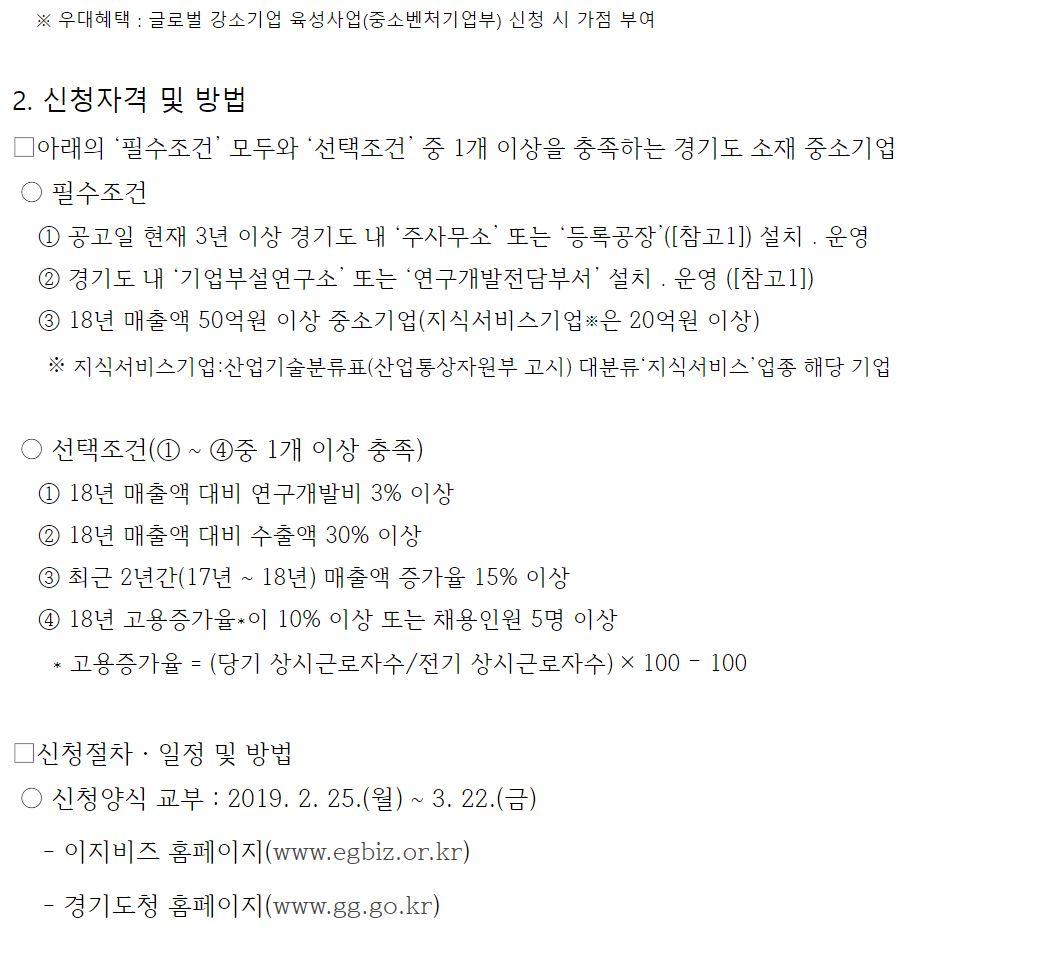 수퍼비글로벌디자인그룹_2019년 경기도 스타기업 육성 사업 공고 _ 수출바우처