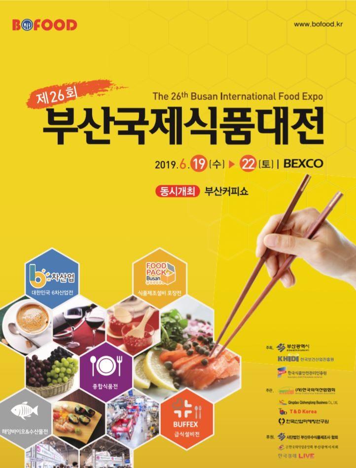 수퍼비글로벌디자인그룹_2019부산국제식품대전 참가
