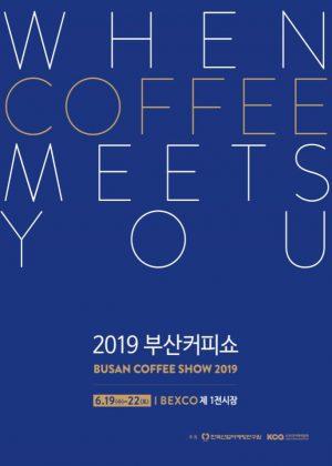 수퍼비글로벌디자인그룹 2019부산커피쇼 참여