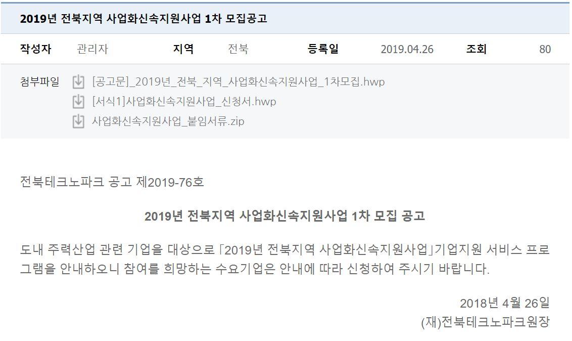 수퍼비글로벌디자인그룹_전북지역 사업화신속지원사업