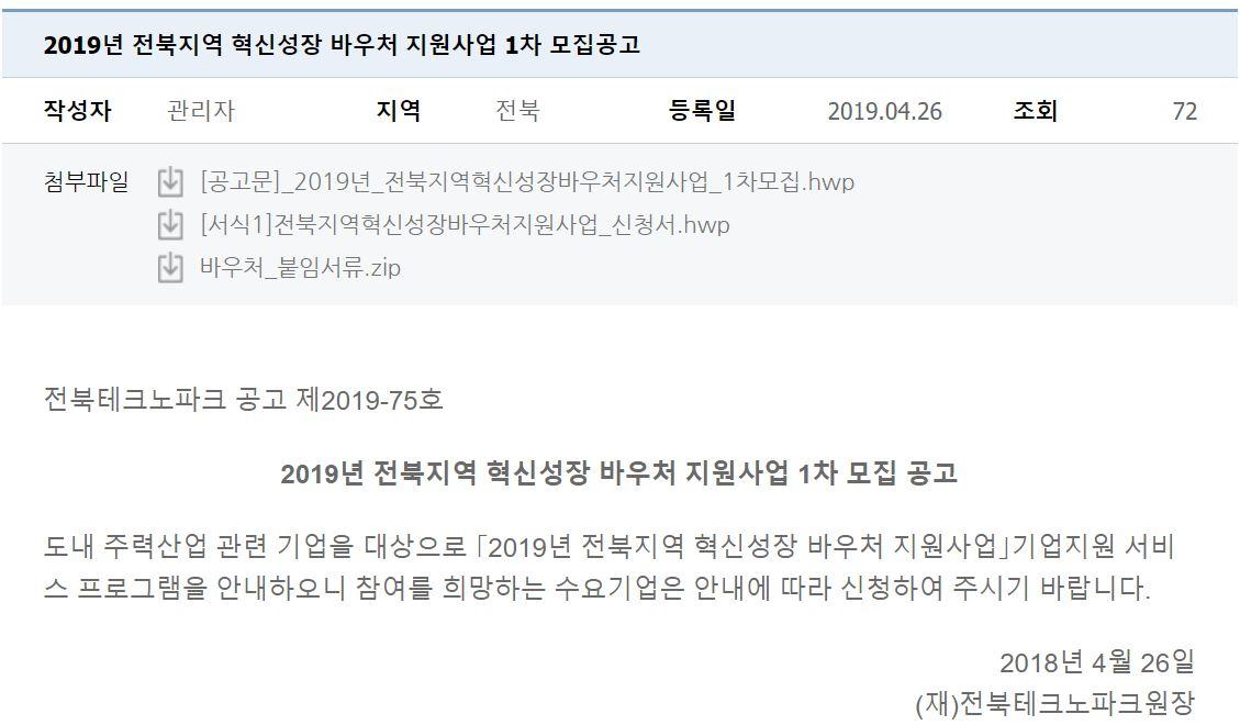 수퍼비글로벌디자인그룹_2019년 전북지역 혁신성장 바우처 지원사업 1차 모집공고