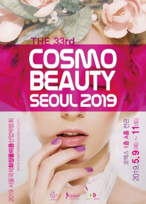 2019 코스모뷰티 서울 국제 뷰티쇼 수퍼비글로벌디자인그룹