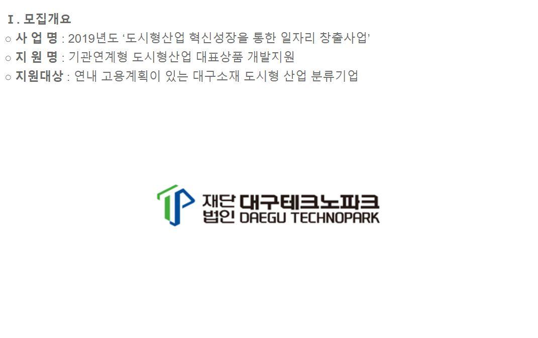 수퍼비글로벌디자인그룹_2019년 도시형산업 혁신성장을 통한 일자리 창출사업 과제모집 공고