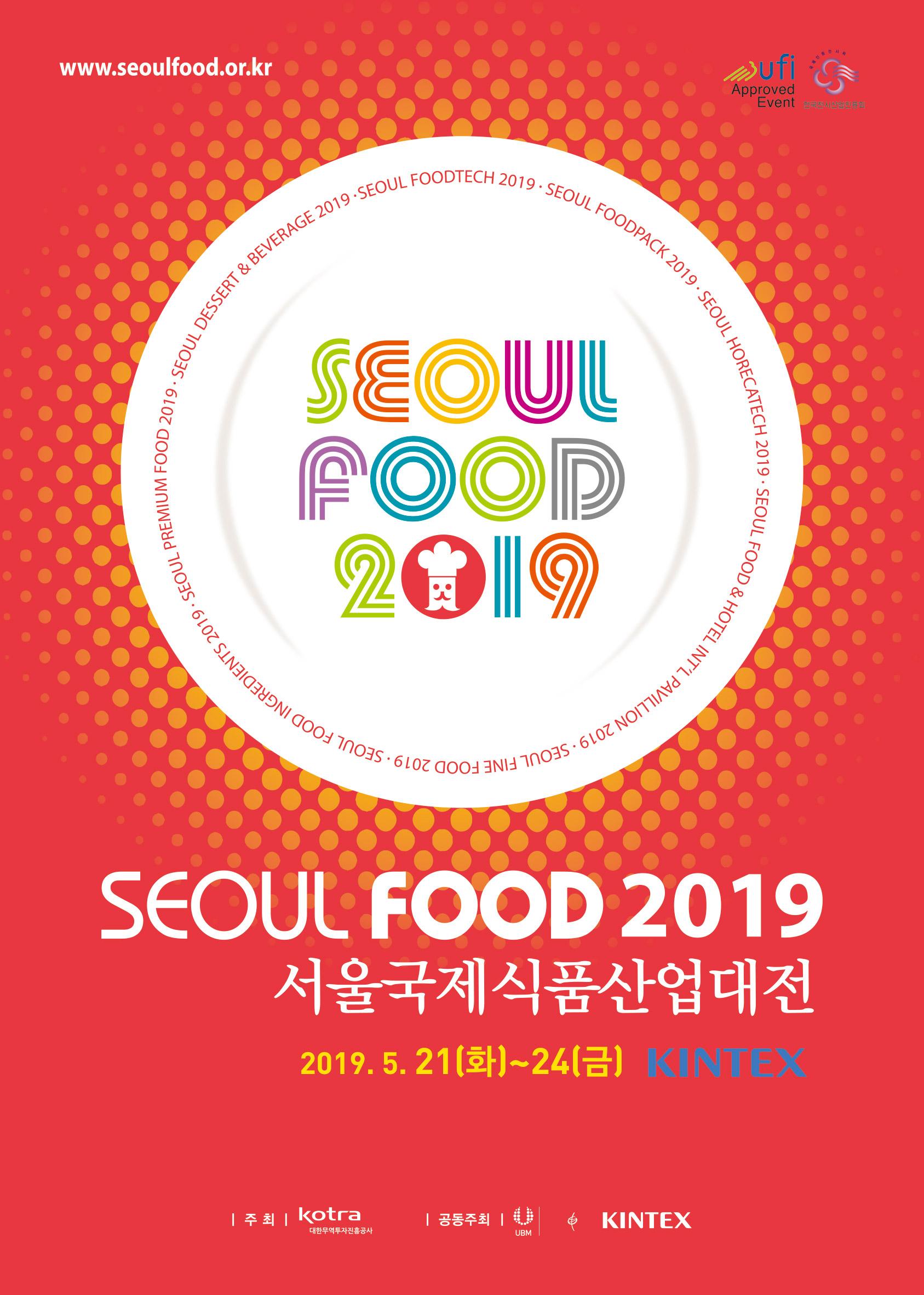수퍼비글로벌디자인그룹_2019 서울국제식품산업대전 포스터-국문