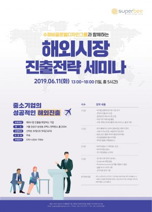 수퍼비글로벌디자인그룹 해외시장진출 세미나