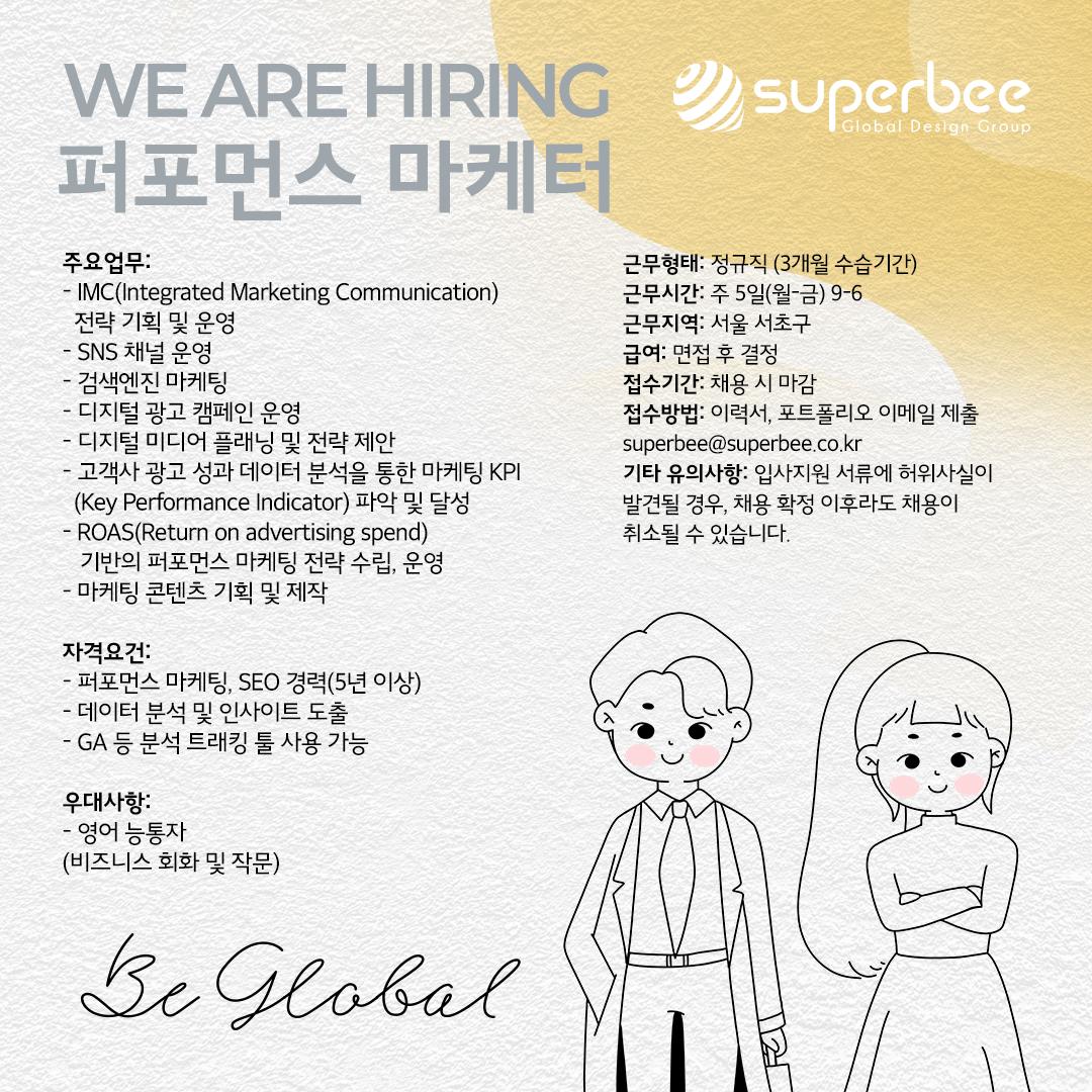 수퍼비글로벌디자인그룹 채용공고