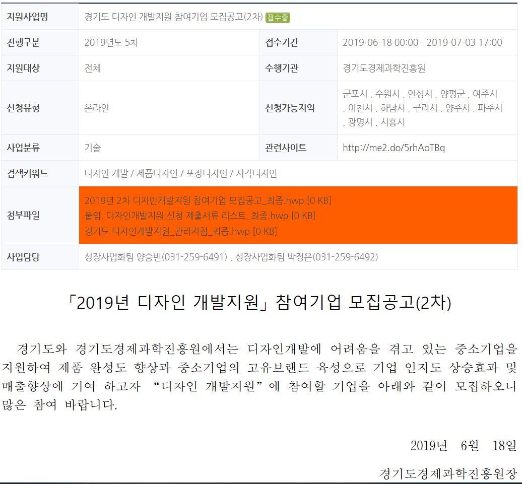 수퍼비글로벌디자인그룹 정부지원사업 안내