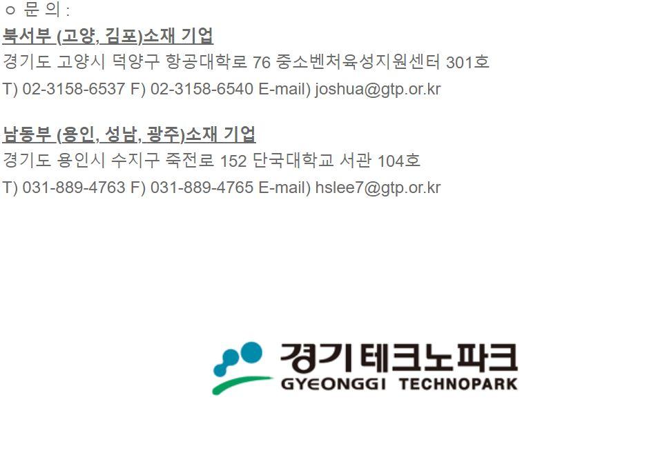 경기테크노파크 지역사업단 운영사업 (1)