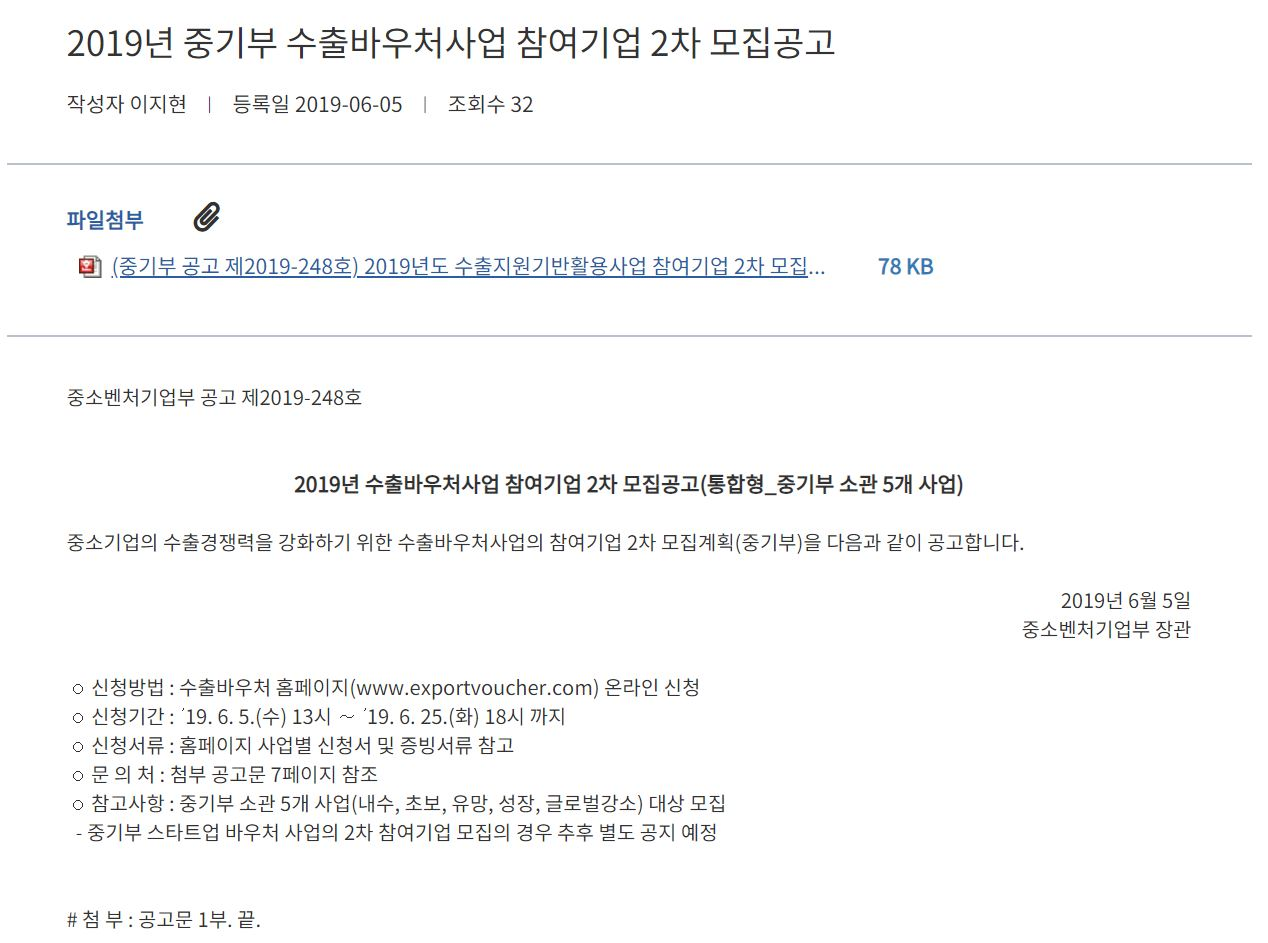 수출바우처수행사 수퍼비글로벌디자인그룹 수출바우처 2차 모집공고