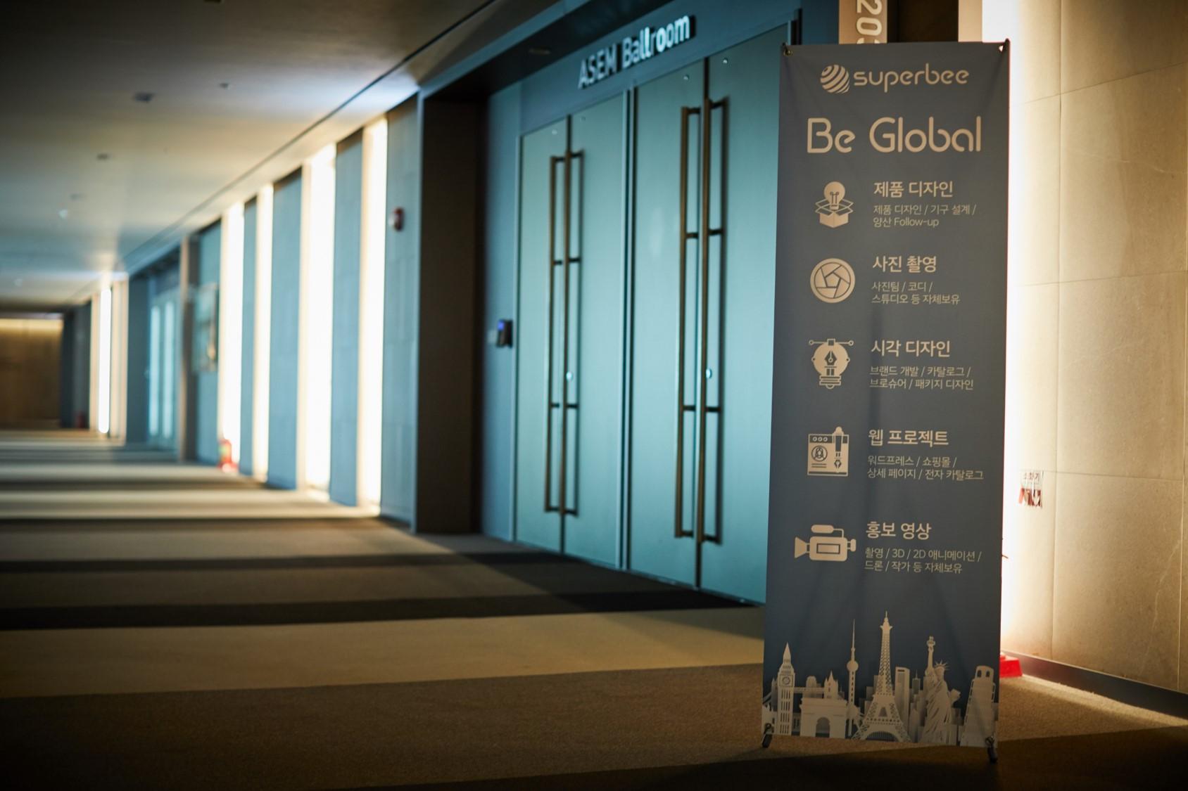 해외시장 진출전략 세미나 수퍼비글로벌디자인그룹 (1)