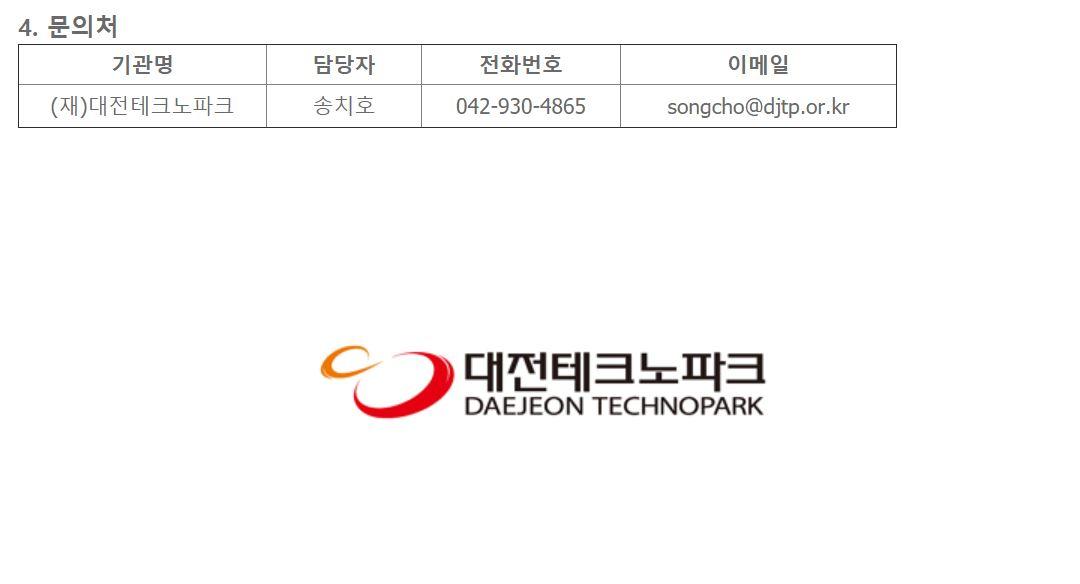 2019년도 기술거래촉진네트워크사업 기술사업화지원 시행 공고 (3)