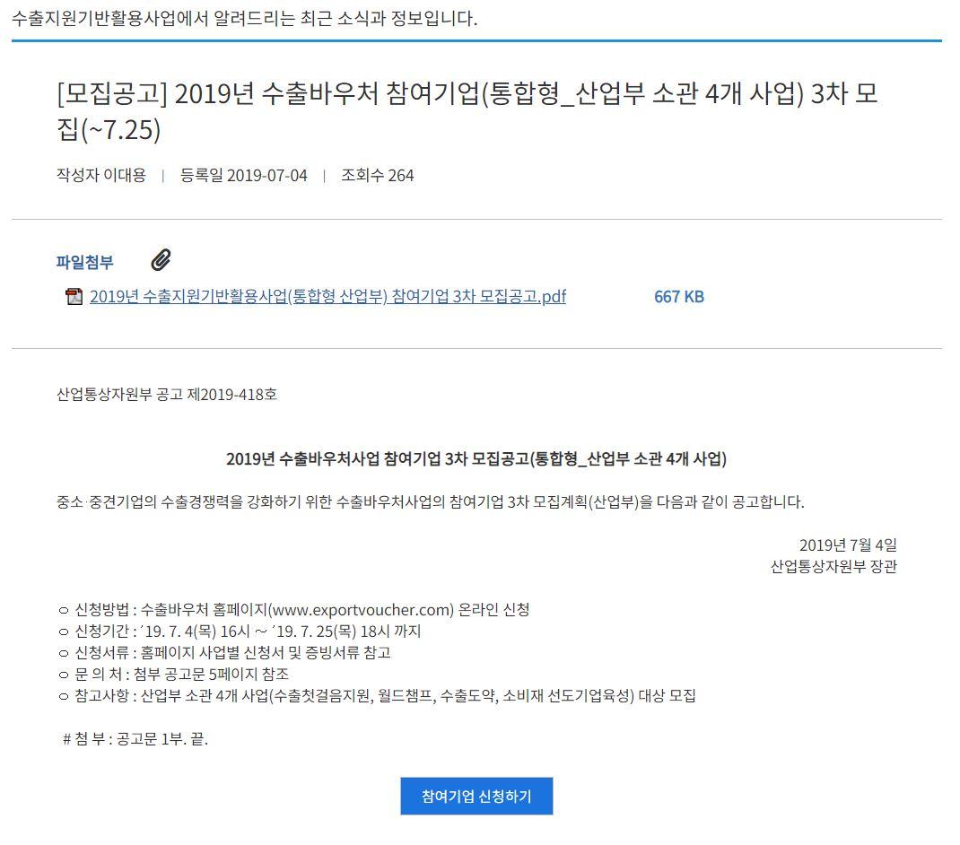 수출바우처 참여기업 3차 모집공고