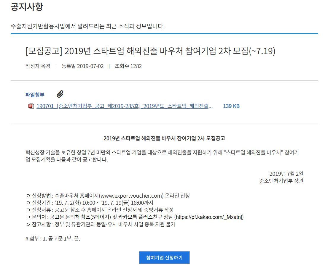 스타트업 해외진출 바우처 참여기업 2차 모집공고 수출바우처 수행사 수퍼비글로벌디자인그룹