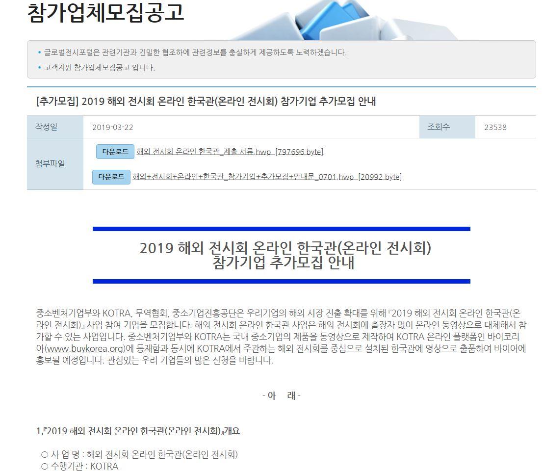 2019 해외 전시회 온라인 한국관(온라인 전시회) 참가기업 추가모집 안내 (1)