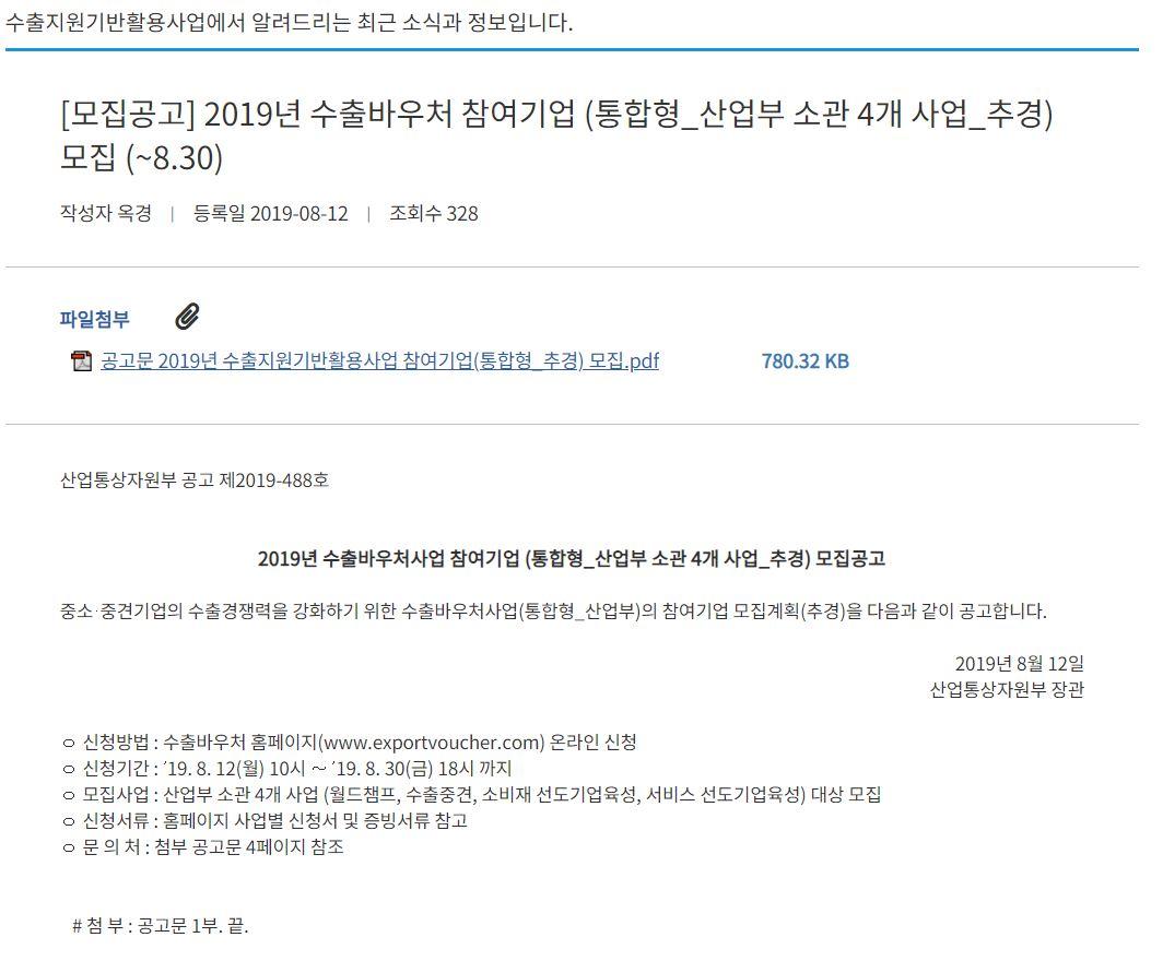 수퍼비글로벌디자인그룹_2019년 수출바우처 참여기업 모집 공고