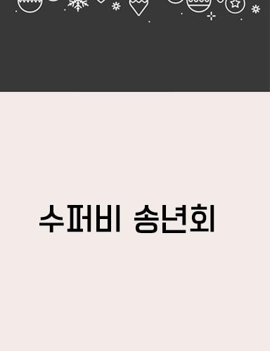 수퍼비 2017 송년회 파티