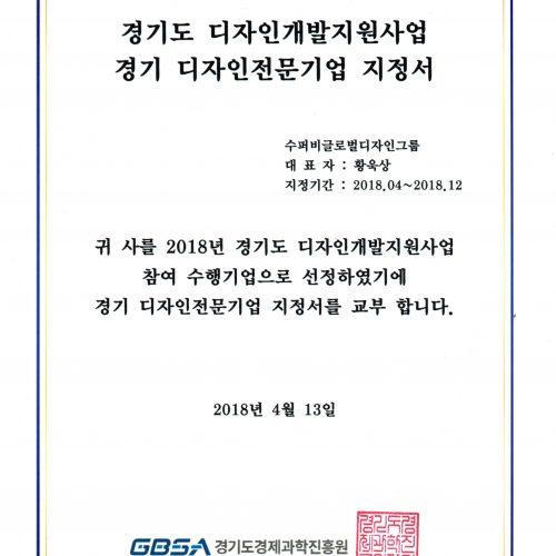 2018 경기도 디자인개발지원사업 수행기관 선정 ★