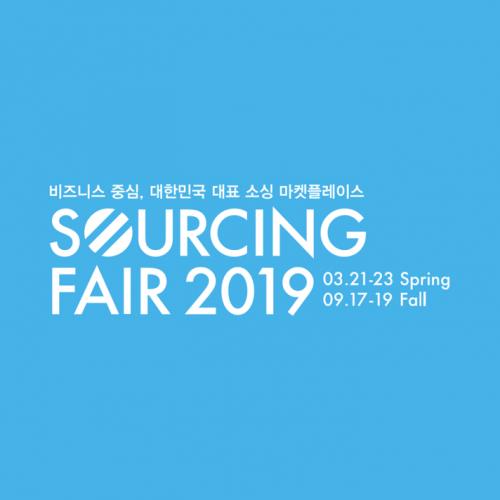 [코엑스] 2019 서울국제소싱페어 Spring
