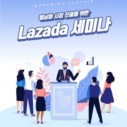 동남아 시장진출을 위한 Lazada 세미나