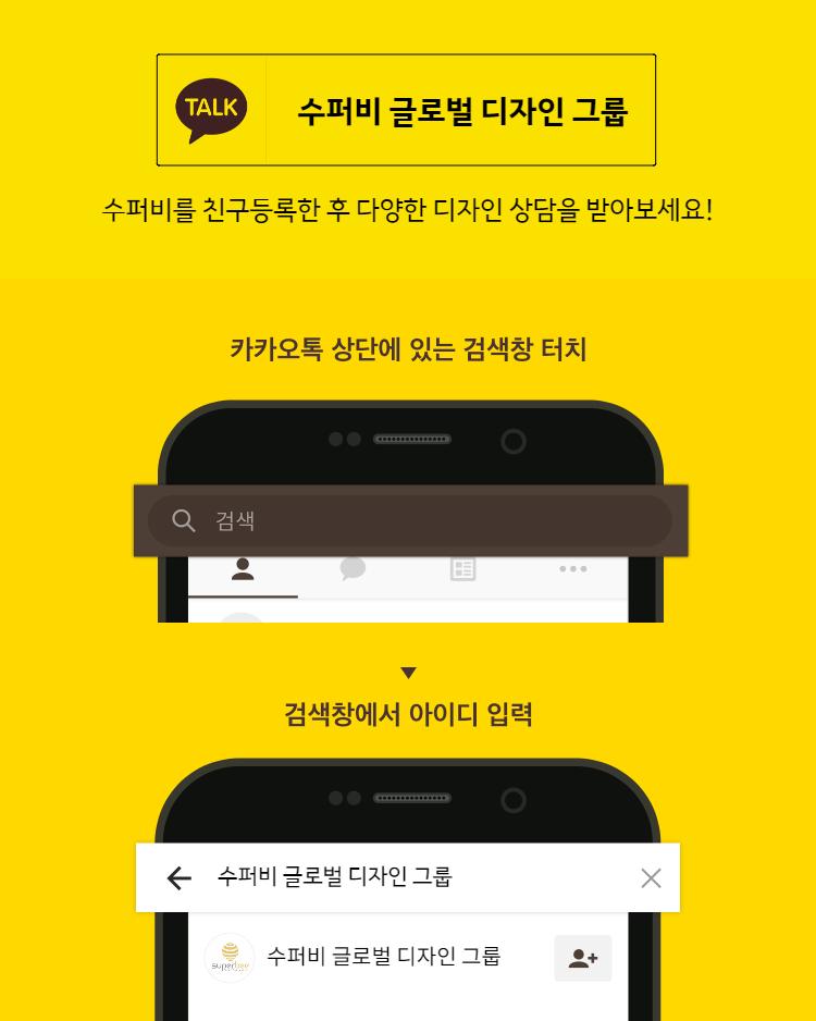 수퍼비글로벌디자인그룹 카카오톡 안내