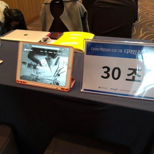 18'창업도약패키지_디자인 역량강화 컨설팅 참여 _수퍼비
