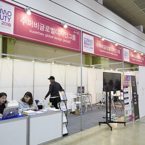 2018 코스모뷰티(서울국제화장품,미용산업박람회) 서울 in coex 다녀왔습니다!