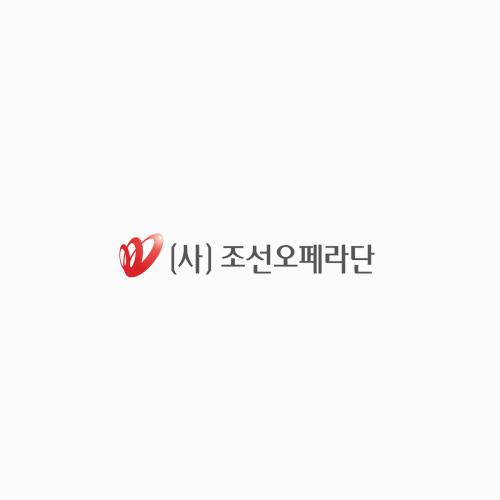 조선오페라단
