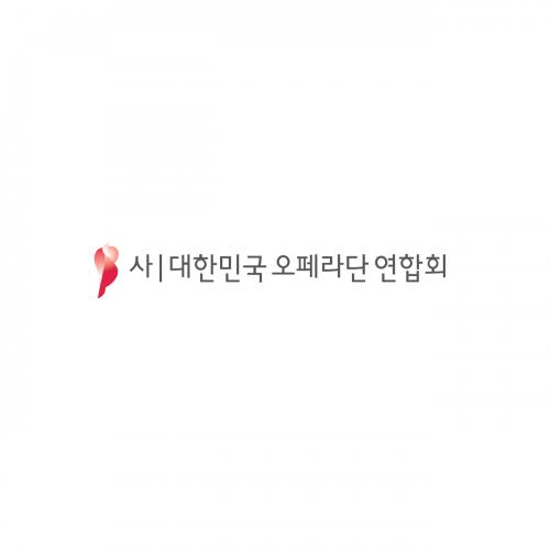 대한민국 오페라단 연합회