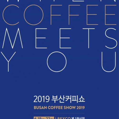 2019 부산국제식품대전 및 부산커피쇼