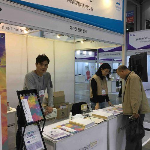 대한민국 우수상품 전시회 G-Fair Korea with 수퍼비