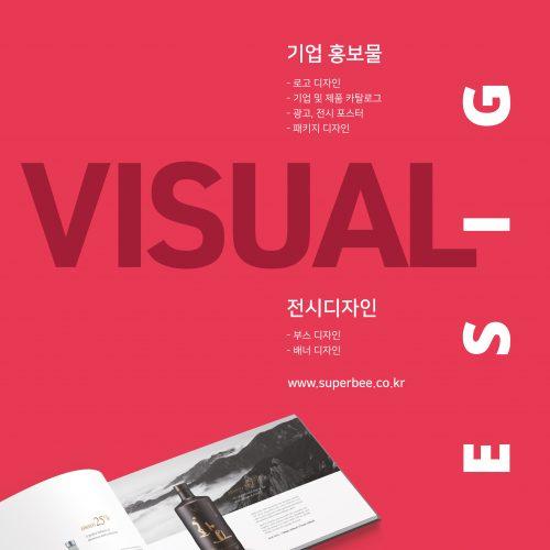 디자인전문회사 수퍼비글로벌디자인그룹
