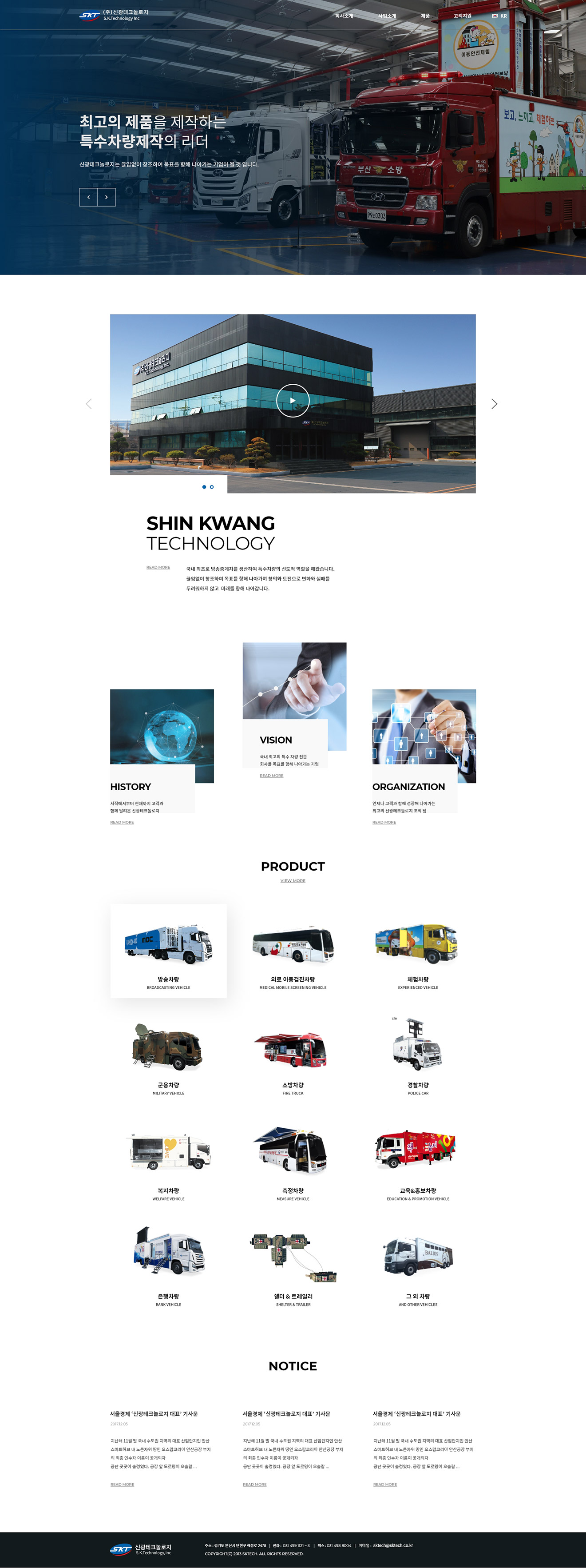 shinkwang