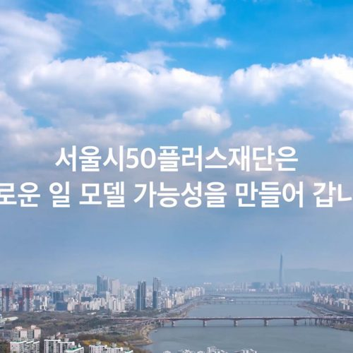 서울50플러스재단_홍보영상