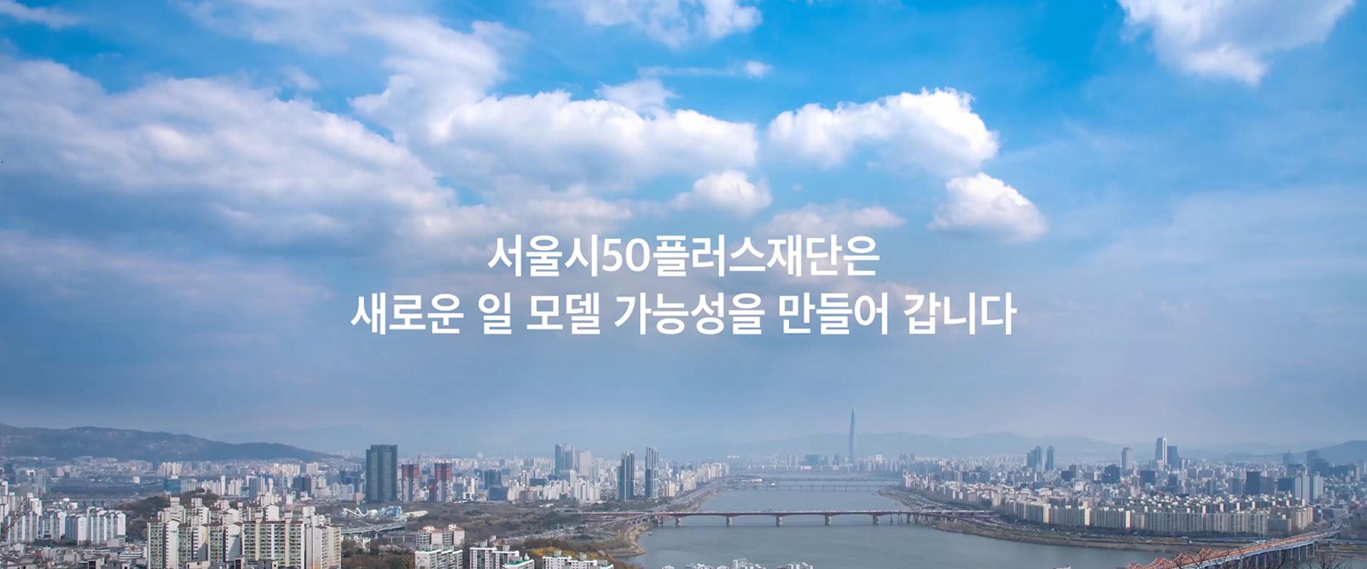 서울50플러스