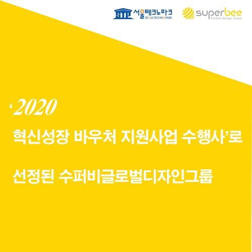 '2020 혁신성장 바우처지원사업 수행사'로 선정된 수퍼비글로벌디자인그룹
