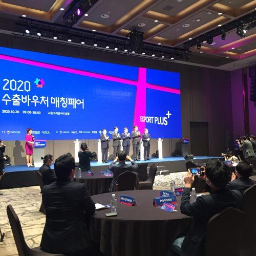 2020 수출바우처 매칭페어 현장