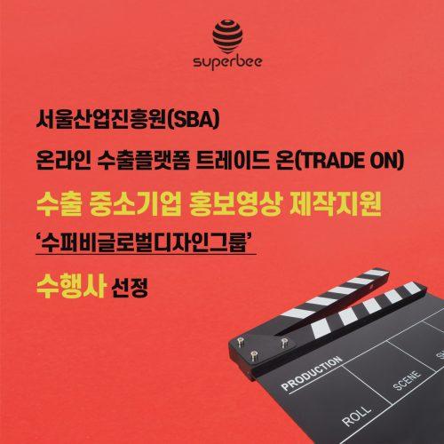 [SBA 수출 중소기업 홍보영상 제작지원] 수퍼비 수행기관 선정