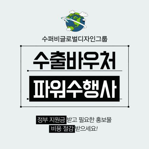 수출바우처 파워수행사 '수퍼비글로벌디자인그룹'